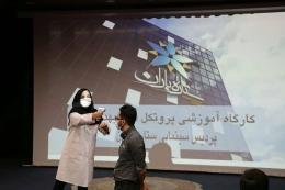 برگزاری کارگاه آموزشی پروتکل های بهداشتی در پردیس سینمایی ستاره باران