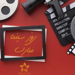 بلیت سینماها در روز ملی سینما نیمبها میشود